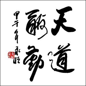 杨永旺作品